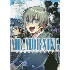 完全版 MR.MORNING