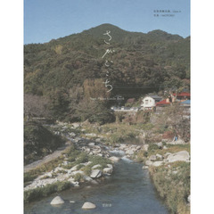 さがごこち Saga Photo Guide Book
