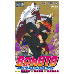 BORUTO NARUTO NEXT GENERATIONS 巻ノ13 生贄