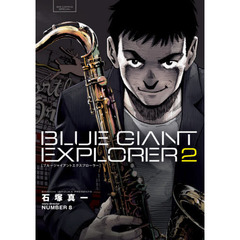 BLUE GIANT EXPLORER 2