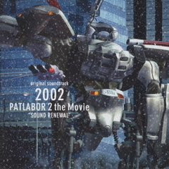 2002/PATLABOR 2 the Movie SOUND RENEWAL