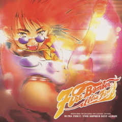 マクロス7 ULTRA FIRE!!FIRE BOMBER BEST ALBUM