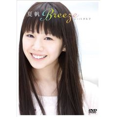 夏帆DVD「Breeze withきなこ」(DVD)