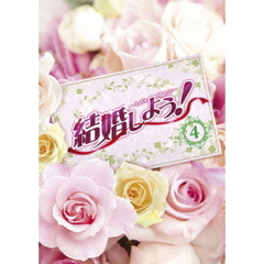 結婚しよう!~Let's Marry~ DVD-BOX 4