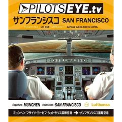 PILOTS EYE.tv Munchen→SAN FRANCISCO(Blu-ray Disc)