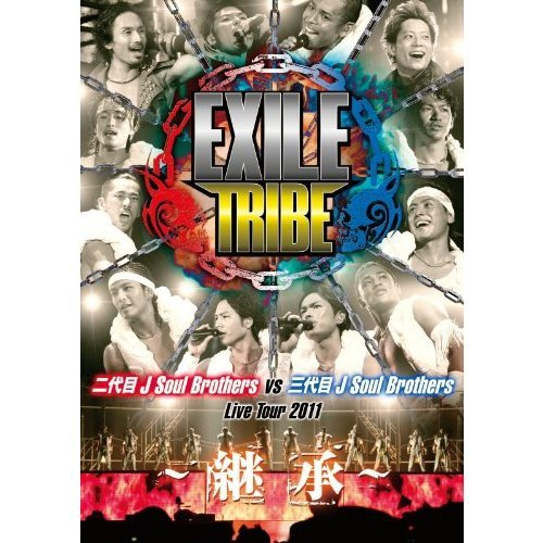 EXILE TRIBE 二代目J Soul Brothers VS 三代目J Soul Brothers Live Tour 2011 ~継承~(外付特典:A3クリアポスター(三代目J Soul Brothers絵柄))