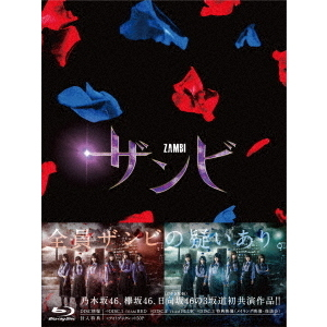 舞台 「ザンビ」 Blu-ray BOX(Blu-ray Disc)