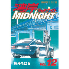 湾岸MIDNIGHT(12)