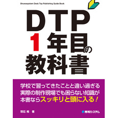 DTP1年目の教科書