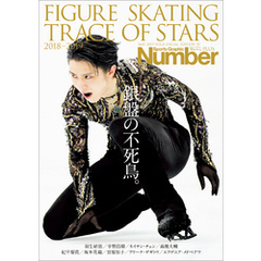 Number PLUS 「FIGURE SKATING TRACE OF STARS 2018-2019 フィギュアスケート 銀盤の不死鳥。」 (Sports Graphic Number PLUS(