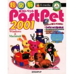 超図解PostPet2001 Windows & Macintosh