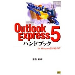 Outlook Express 5ハンドブック For Windows 95/98/NT