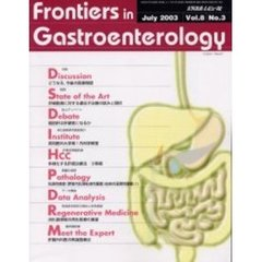 Frontiers in gastroenterology Vol.8No.3