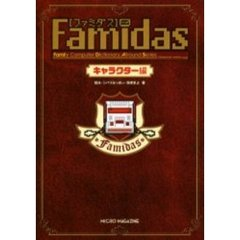 ファミダス Family computer dictionary allround series キャラクター編