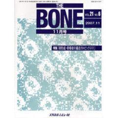 THE BONE Vol.21No.6(2007.11)