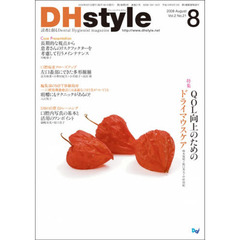 DHstyle  2-21