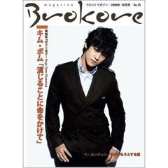 Brokore magazine  25