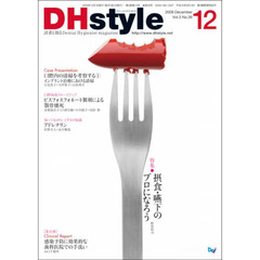 DHstyle  3-39