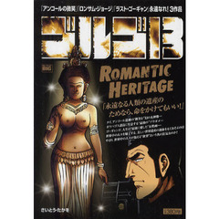 ゴルゴ13 110 ROMANTIC HERITAGE