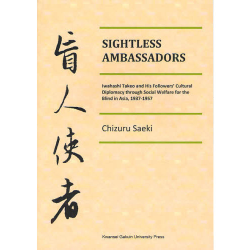 SIGHTLESS AMBASSADORS Iwahasi Takeo and His Follower's Cultural Diplomacy through Soc?