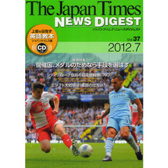 The Japan Times NEWS DIGEST 2012.7 Vol.37 (CD1枚つき)