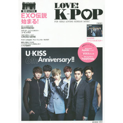 LOVE! K-POP 【U-KISSポスター付き】 (e-MOOK)