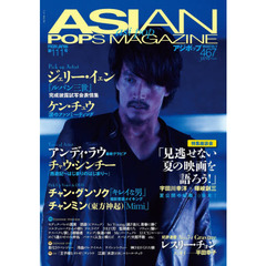 ASIAN POPS MAGAZINE 111