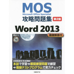 MOS攻略問題集Word 2013 Microsoft Office Specialist 第2版