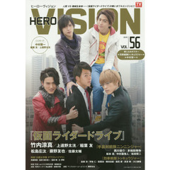 HERO VISION New type actor's hyper visual magazine VOL.56(2015)