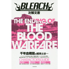 BLEACH卍解文書 THE ENDING OF THE BLOOD WARFARE