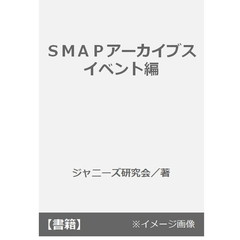 Smapアーカイブス 25th Anniversary イベント編 PHOTO REPORT ARCHIVES