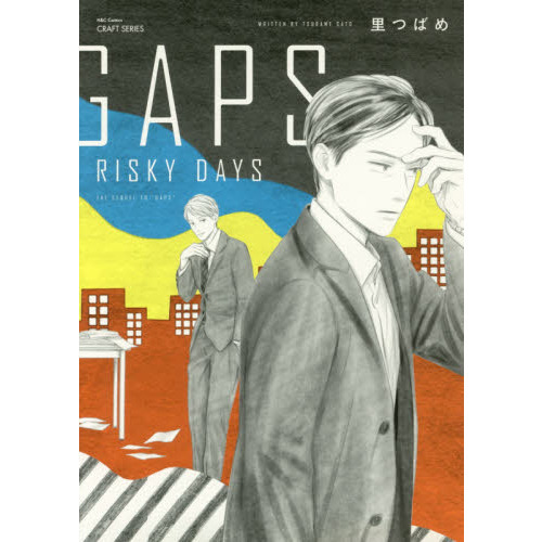 GAPS RISKY DAYS