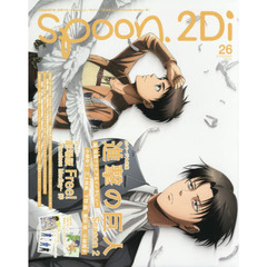 spoon.2Di vol.26