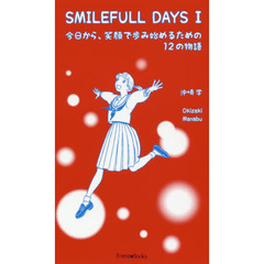 SMILEFULL DAYS 1