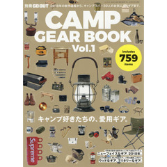 CAMP GEAR BOOK Vol.1