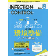 INFECTION CONTROL ICTのための医療関連感染対策の総合専門誌 第27巻8号(2018-8)