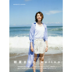 朝夏まなと 1st PHOTO BOOK「welina」