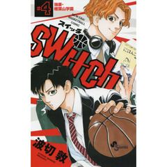 switch NEW ERA!BASKETBALL COMIC 4 強豪・檜葉山学園