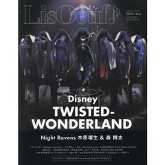 『LisOeuf♪(リスウフ♪)』vol.18 (M-ON! ANNEX 647号)  Disney TWISTED-WONDERLAND/ブラックスター-Theater Starless-