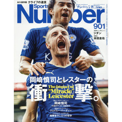 SportsGraphic Number 2016年5月19日号