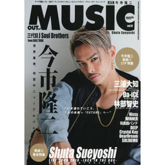 MUSIQ? SPECIAL OUT of MUSIC(57) 2018年7月号