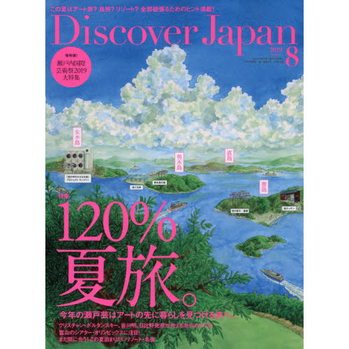 Discover Japan 2019年8月号