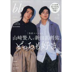 Audition blue 2019年9月号
