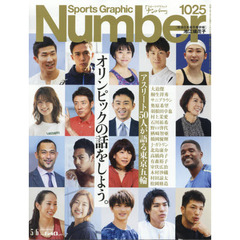 SportsGraphic Number 2021年5月6日号