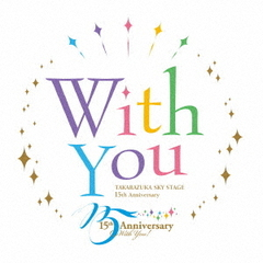 「With You -TAKARAZUKA SKY STAGE 15th Anniversary-」