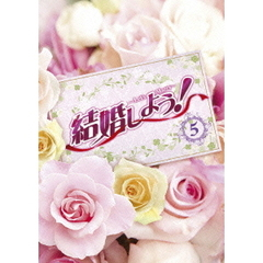 結婚しよう!~Let's Marry~ DVD-BOX 5