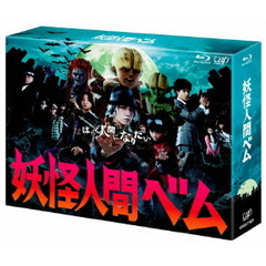 妖怪人間ベム Blu-ray BOX(Blu-ray Disc)
