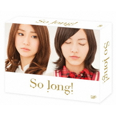 So long! DVD-BOX 豪華版 <初回生産限定> Team K パッケージver.