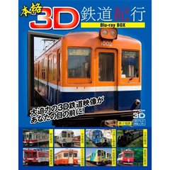 本格3D鉄道紀行 Blu-ray BOX(Blu-ray Disc)