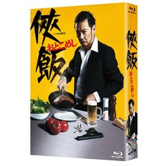 侠飯~おとこめし~ Blu-ray BOX<法人限定特典:ロゴ入り計量スプーン付き>(Blu-ray Disc)